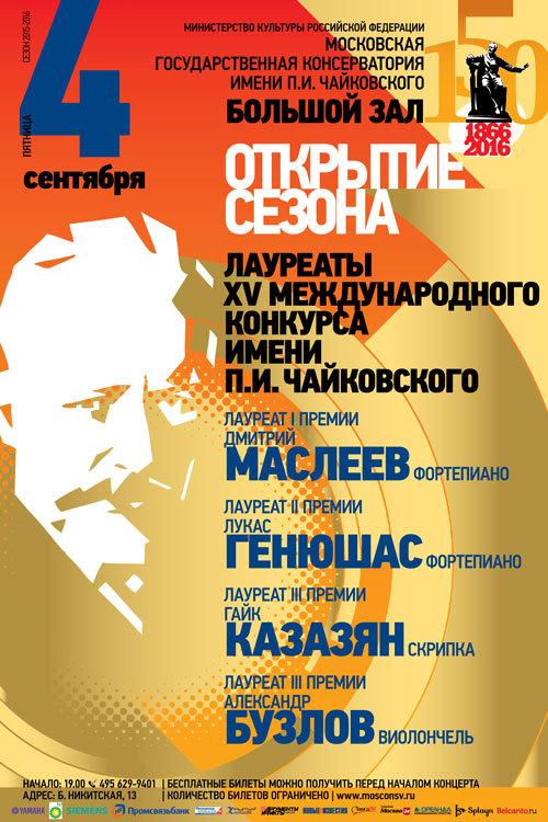 Открытие сезона в Московской консерватории 4 сентября 2015 года Маслеев Генюшас