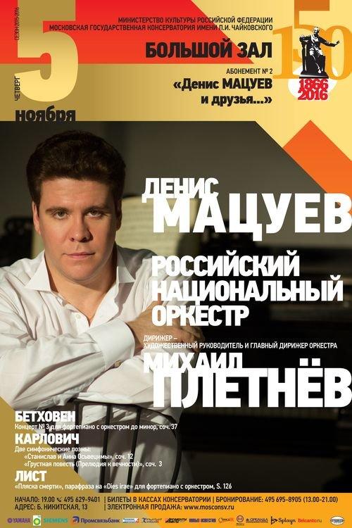 Мацуев Денис, РНО и Михаил Плетнев