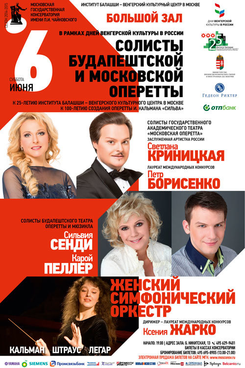 В рамках Дней венгерской культуры в Москве Солисты Будапештской и Московской оперетты