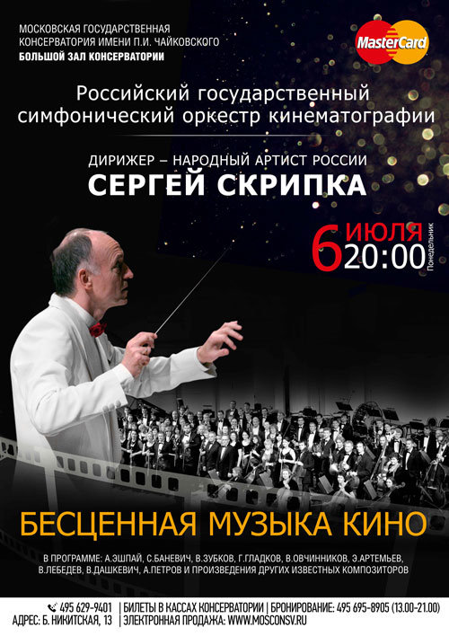 Музыка кино, Сергей Скрипка в Большом зале МГК 6 июля 2015