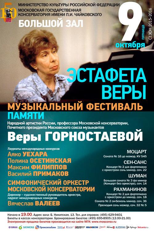 Эстафета Веры Горностаевой