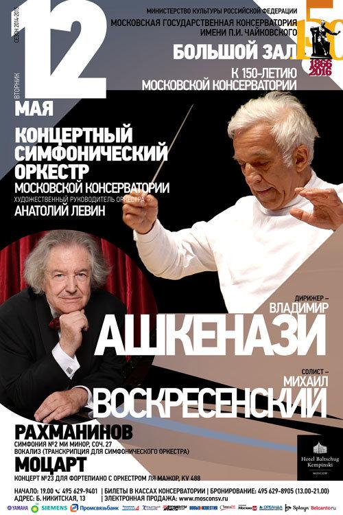 Владимир Ашкенази выступит в Большом зале Московской консерватории 12 мая 2015 года