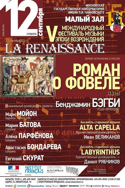 Ла Ренессанс Роман о Фовеле