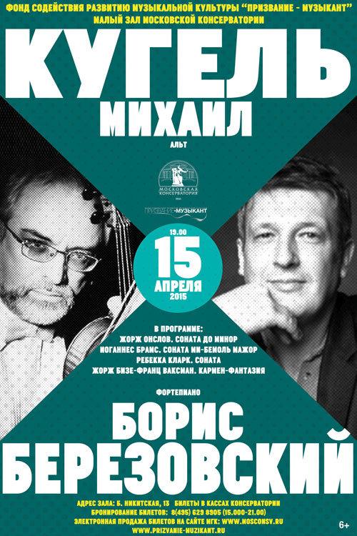 Борис Березовский, Михаил Кугель 15 апреля Малый зал