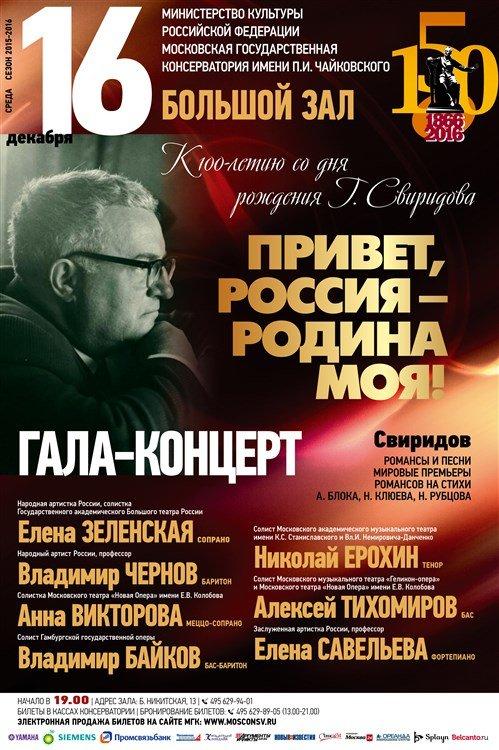 к 100-летию Свиридова