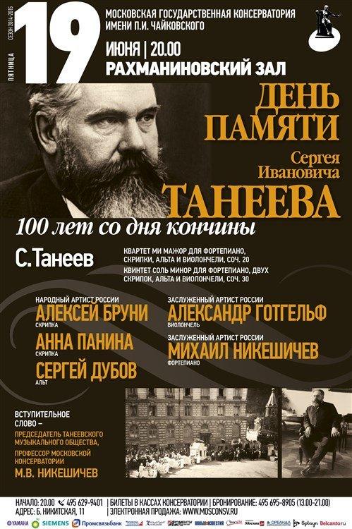 День памяти С.И.Танеева, Алексей Бруни, Александр Готгельф