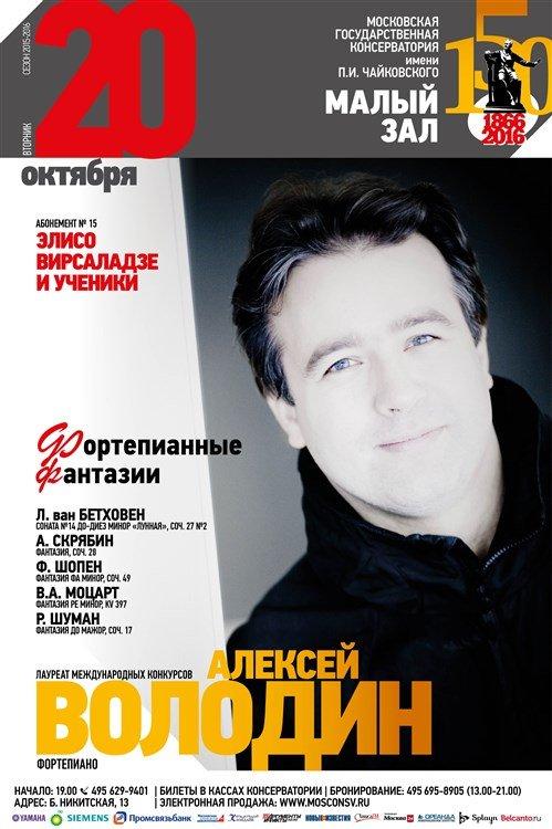 Алексей Володин 20 октября Малый зал