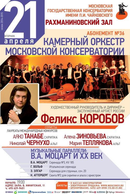 Коробов и Камерный оркестр Московской консерватории