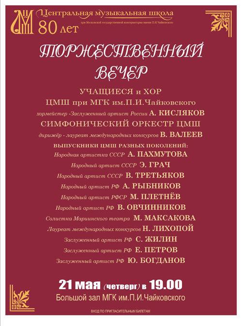 Концерт 21 мая ЦМШ 80-летие