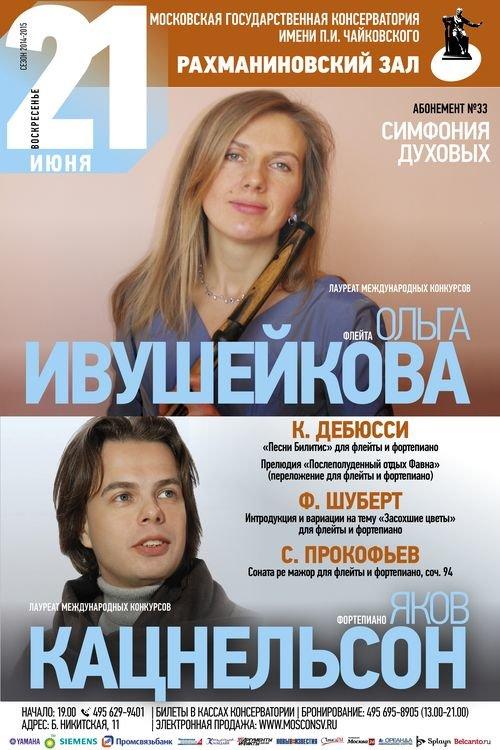 Яков Кацнельсон, Ольга Ивушейкова Симфония духовых 21 июня 2015