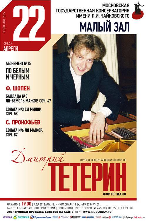 Дмитрий Тетерин в Малом зале МГК 22 апреля 2015