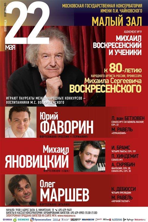 К 80-летию Михаила Воскресенского Юрий Фаворин
