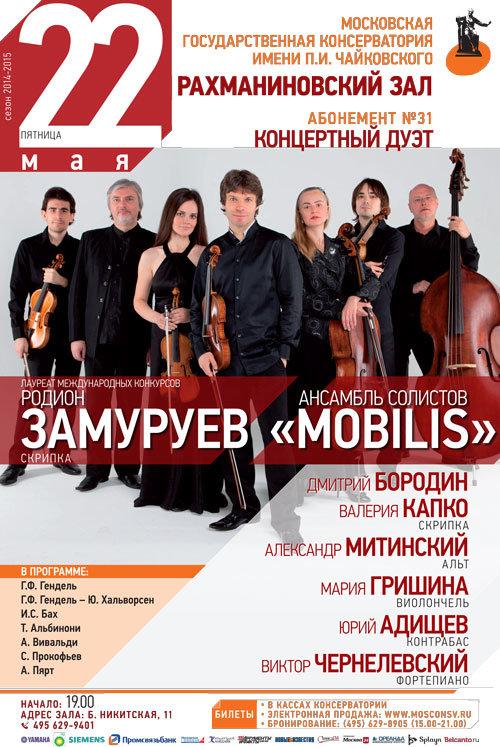Родион Замуруев и Мобилис в Малом зале МГК 22 мая 2015