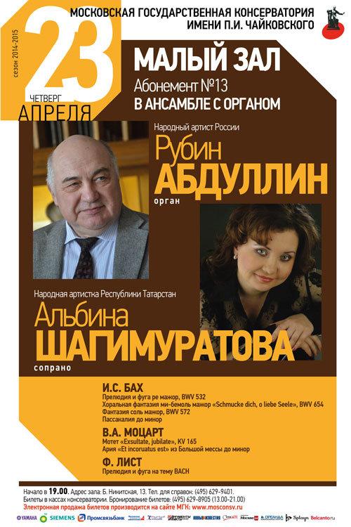 Альбина Шагимуратова 23 апреля 2015