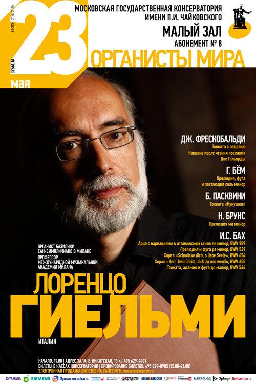 Лоренцо Гиельми выступит в Москве 23 мая 2015