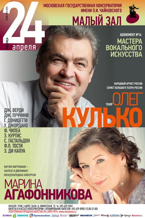 Олег Кулько 24 апреля 2015 Малый зал