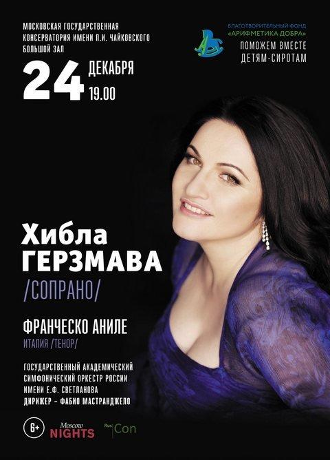 Хибла Герзмава Большой зал консерватории 24 декабря 2015