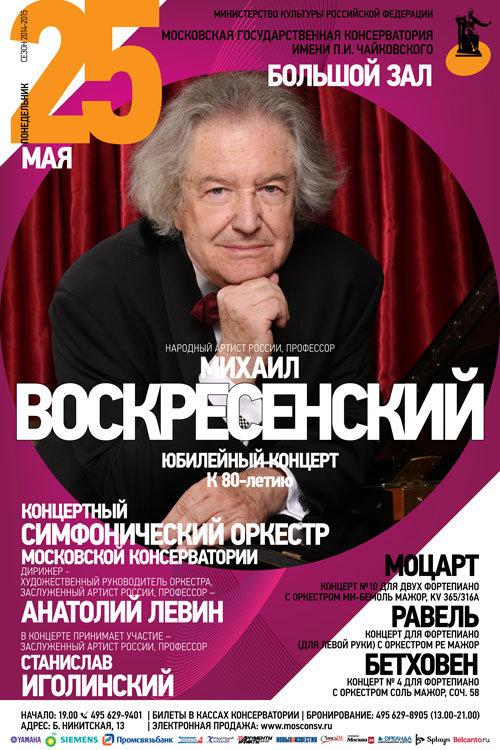 Юбилейный концерт Михаила Воскресенского