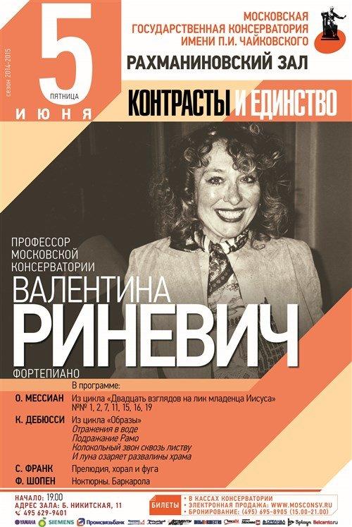 Валентина Риневич
