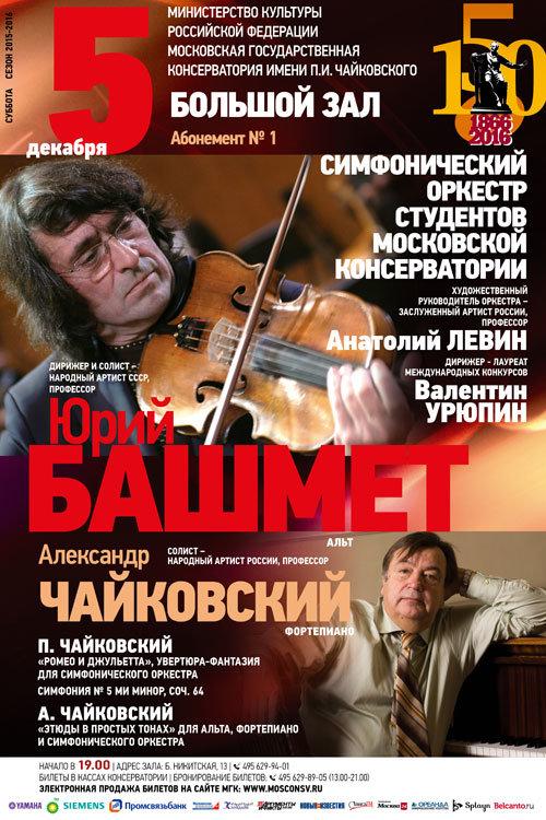 Башмет 5 декабря Большой зал консерватории