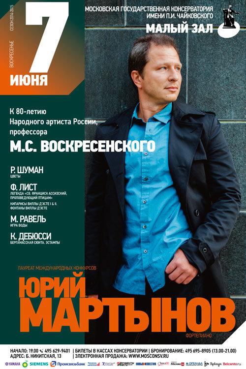 Юрий Мартынов выступит 7 июня в Малом зале МГК