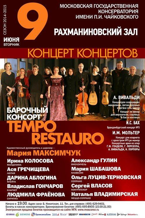 Tempo Restauro Мария Максимчук 9 июня 2015 Рахманиновский зал