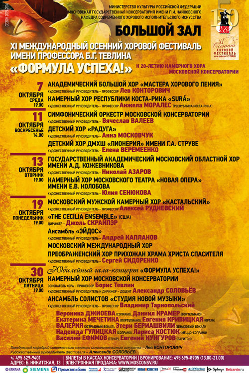 Хоровой фестиваль памяти Б.Г.Тевлина в Московской консерватории