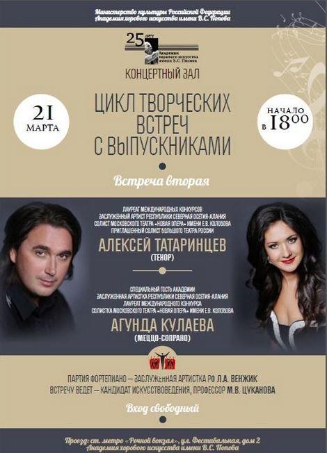 Алексей Татаринцев, Агунда Кулаева Академия хорового искусства