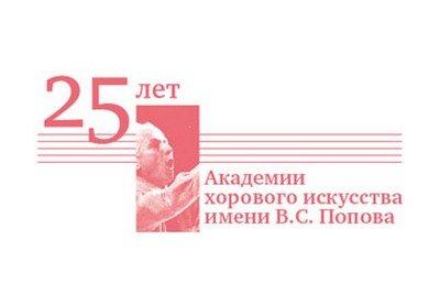 Академия хорового искусства им.В.С.Попова