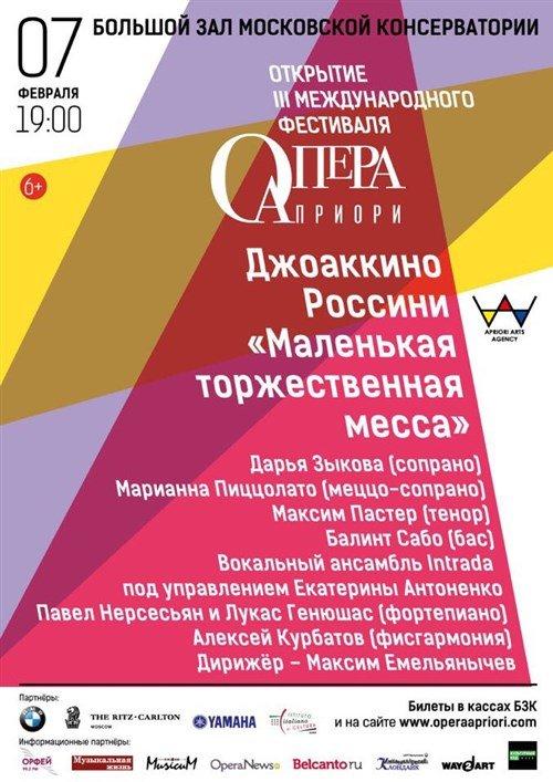 Открытие фестиваля Опера Априори