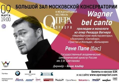 Рене Папе Опера Априори 9 марта Большой зал МГК
