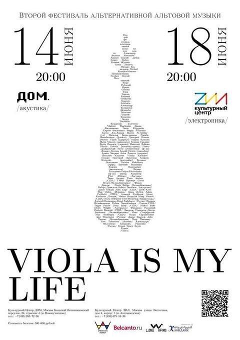 Второй фестиваль альтовой музыки «Viola is my life» 2016