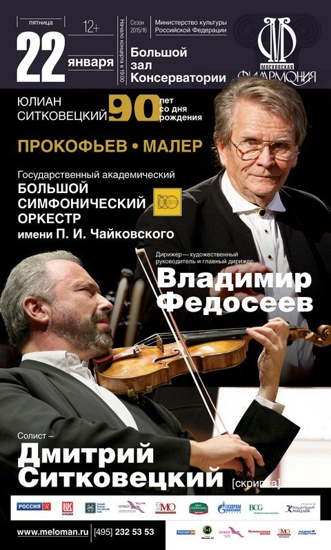 22 января Ситковецкий БСО