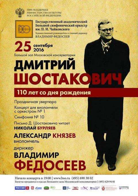 К 110-летию со дня рождения Дмитрия Шостаковича