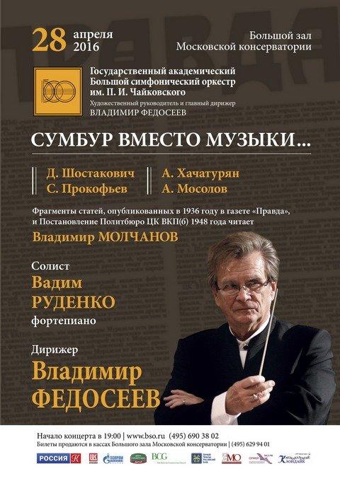 «Сумбур вместо музыки» БСО им.Чайковского, Федосеев, Руденко