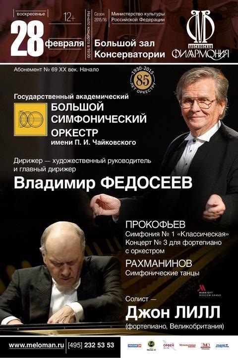 Владимир Федосеев, БСО им.Чайковского, Джон Лилл 28 февраля 2016