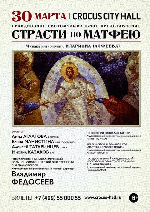 БСО им.Чайковского Федосеев Крокус Сити Холл 30 марта