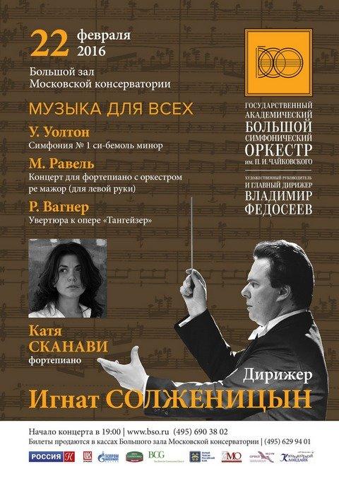 БСО, Игнат Солженицын, Катя Сканави 22 февраля 2016