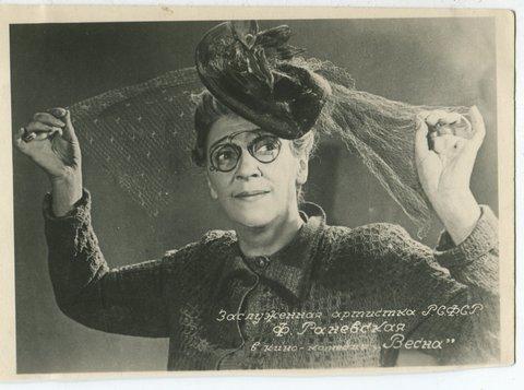 Выставка  «У меня хватило ума так глупо прожить жизнь» К 120-летию со дня рождения Фаины Раневской