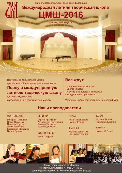 С 1 по 11 августа 2016 года в Москве пройдет Первая Международная Летняя Творческая школа ЦМШ.