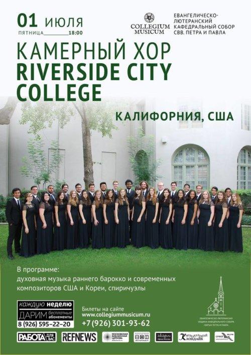 1 июля / пятница, 18.00  Камерный хор  RIVERSIDE CITY COLLEGE  (Калифорния, США)