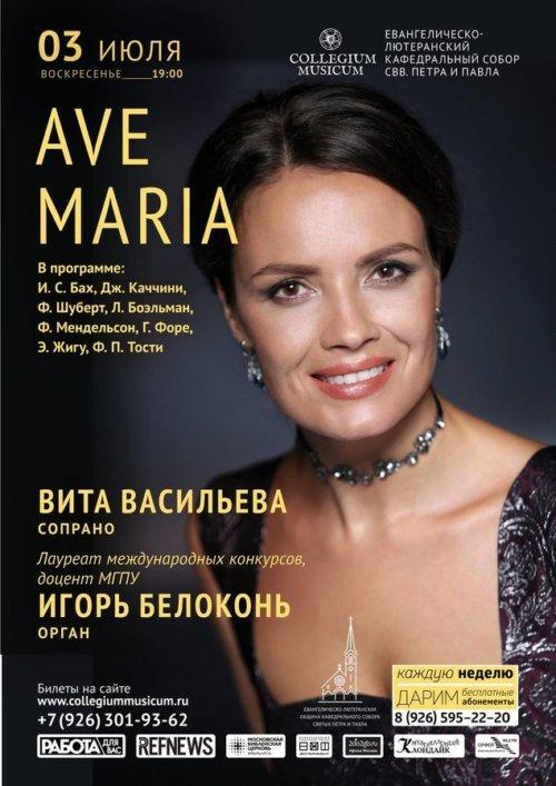 3 июля Ave Maria  лауреат международных конкурсов  Вита Васильева (сопрано)