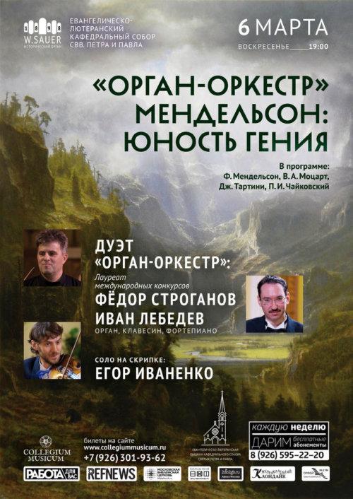Орган-оркестр 6 марта 2016
