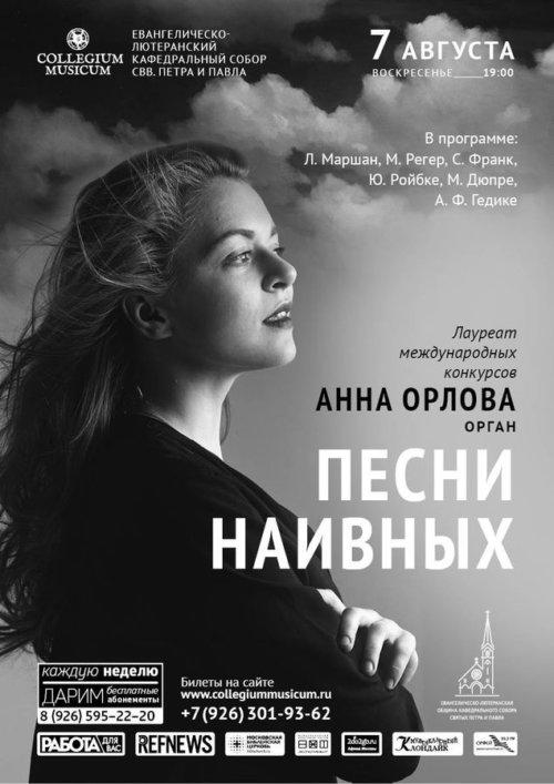 Играет лауреат международных конкурсов Анна Орлова (орган)