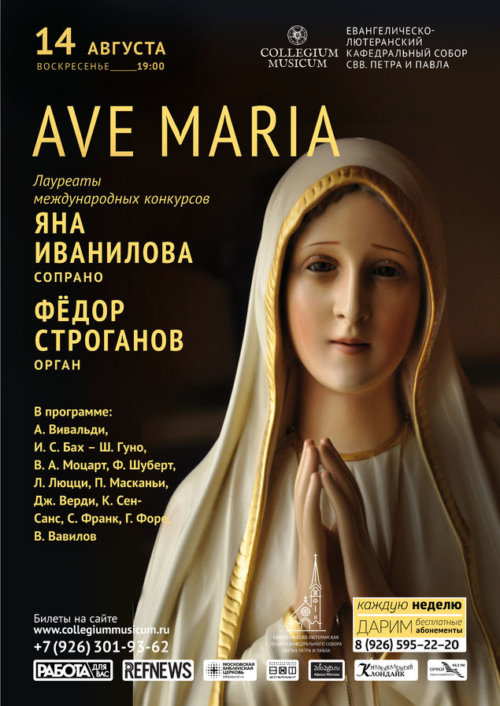 «Ave Maria» Поёт Яна Иванилова Строганов Федор орган