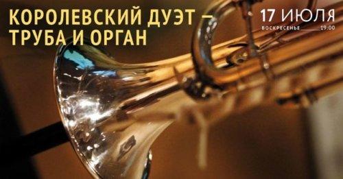 Королевский дуэт — труба и орган Федор Строганов, Михаил Басов
