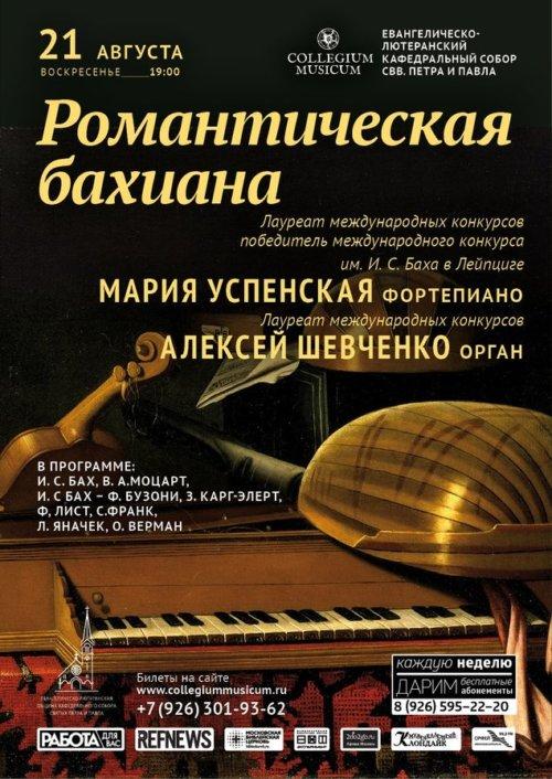 Романтическая бахиана в Соборе свв.Петра и Павла 21 августа 2016