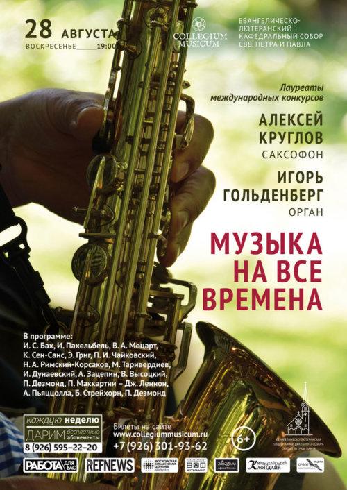 """""""Музыка на все времена"""" Орган и саксофон"""