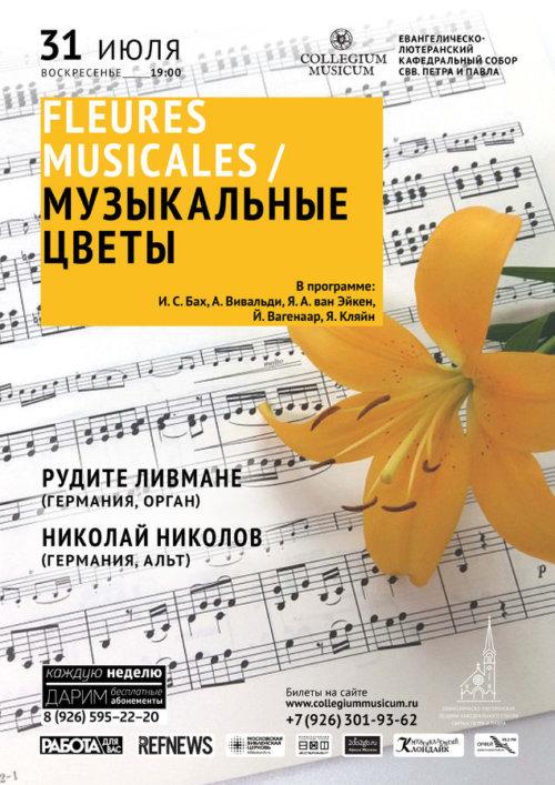 «Fleurs musicales» / «Музыкальные цветы» Рудите Ливмане (Германия, орган) Николай Николов (Германия, альт)