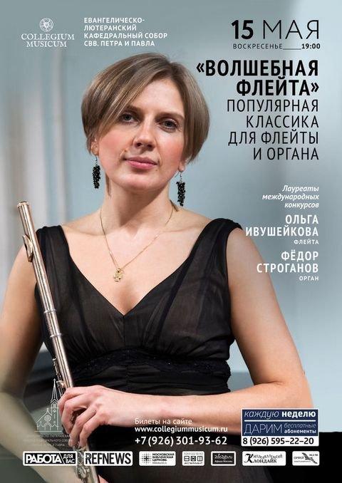 Волшебная флейта  Играют Ольга Ивушейкова (флейта) и Фёдор Строганов (орган)